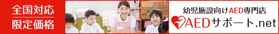 全国対応 限定価格 幼児施設向けAED専門店 AEDサポート.net