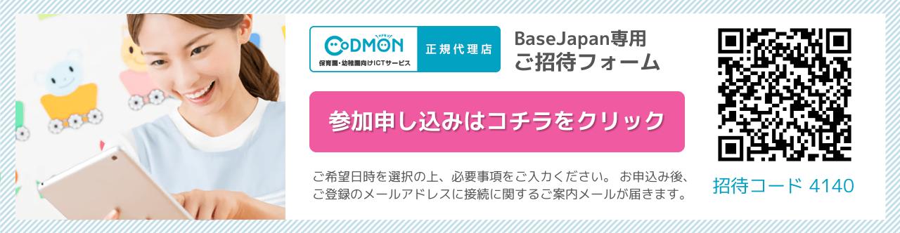 CODOMON正規代理店 BaseJapan専用ご招待フォーム 参加申し込みはコチラをクリック