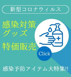 新型コロナウィルス 感染対策グッズ 特価販売 感染予防アイテム大特集!!