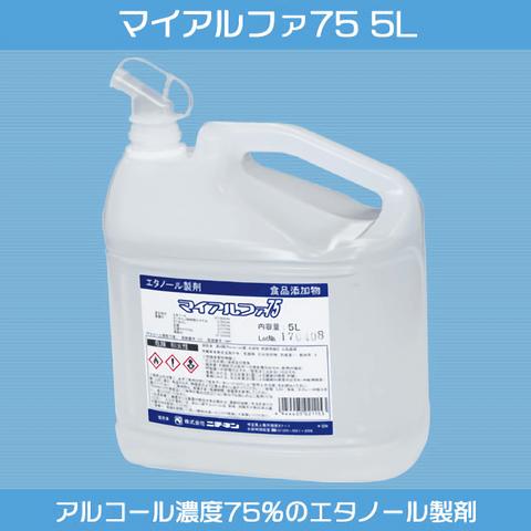 マイアルファ75 5L×4本