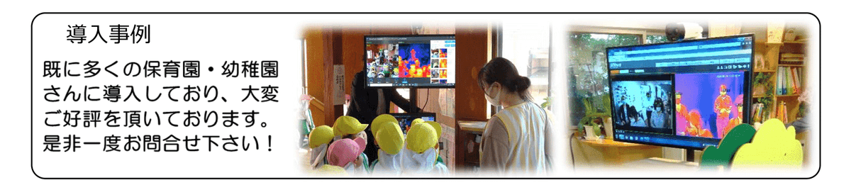導入事例 既に多くの保育園・幼稚園さんに導入しており、大変ご好評を頂いております。