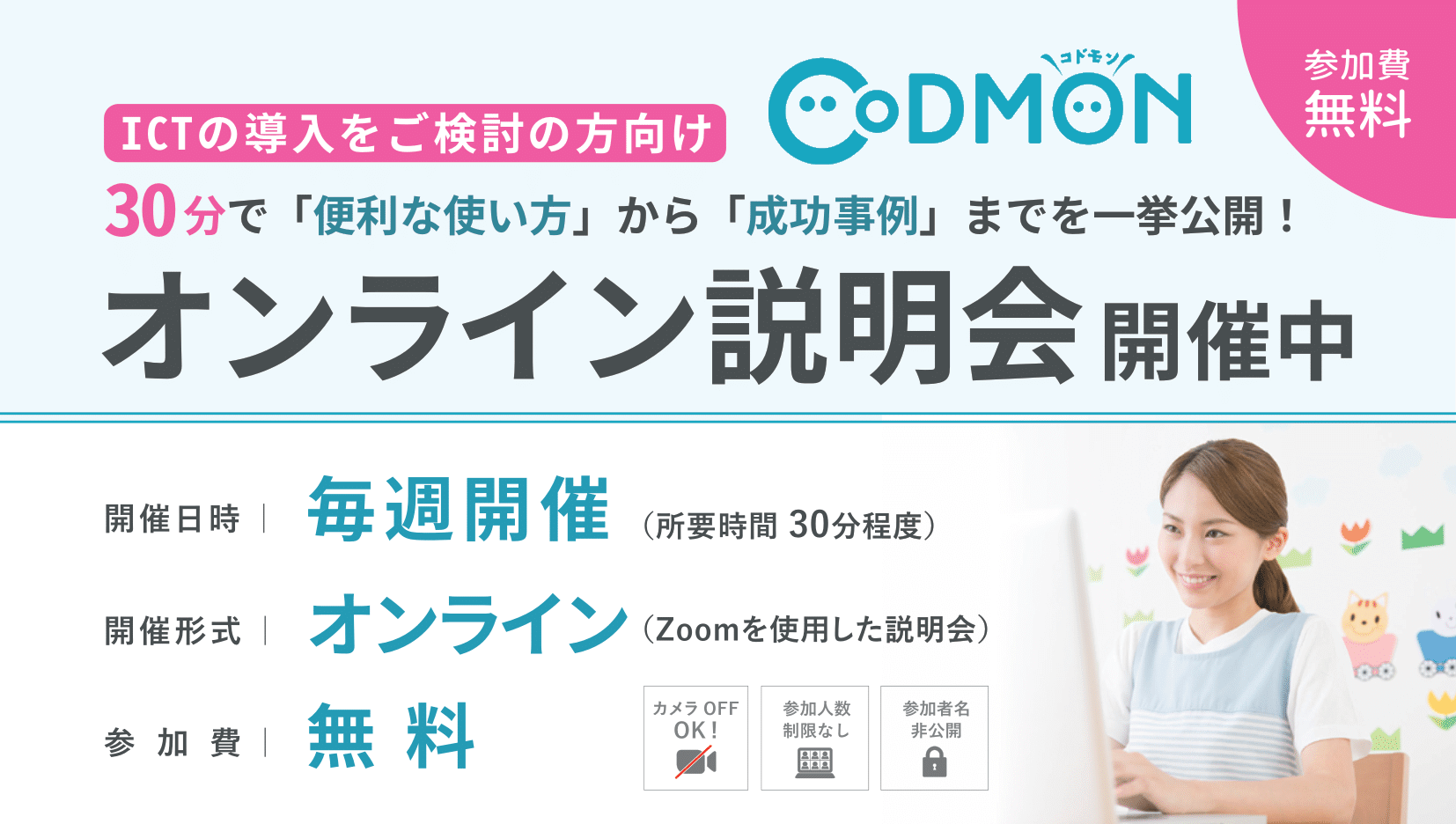 ICTの導入をご検討の方向け CODOMON オンライン説明会開催中